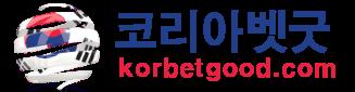 코리아벳굿 – 해외배팅업체 메이저놀이터 토토사이트