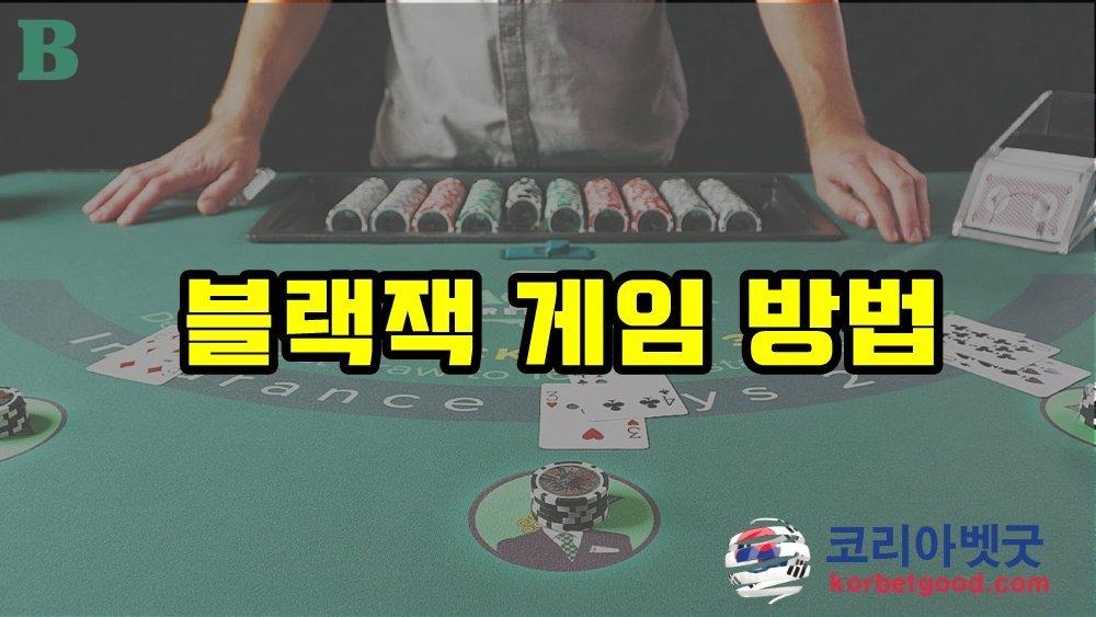 블랙잭 룰 - 게임 방법